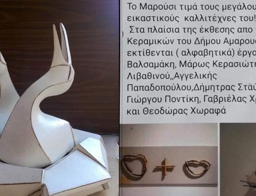 """Συμμετοχή στην έκθεση """"Το Μαρούσι τιμά τους μεγάλους εικαστικούς καλλιτέχνες"""""""